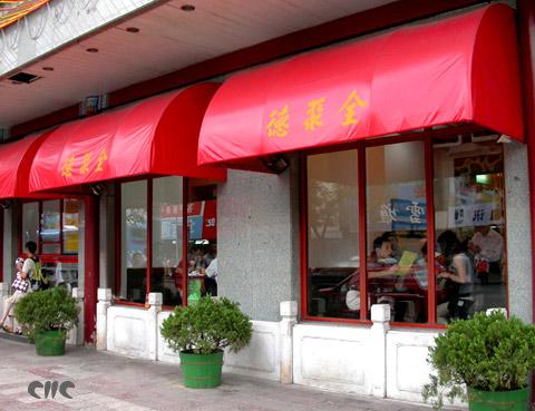 Renovaci n del mayor restaurante de pato laqueado de - Restaurante pato laqueado ...